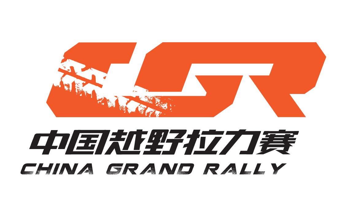 China Grand Rally